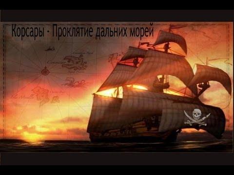 Прохождение Корсары: Город Потерянных Кораблей #1 - Разбойники
