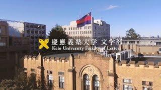 慶應義塾大学文学部/Faculty of Letters
