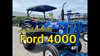 ขอบคุณลูกค้า Ford 4000 เก่านอกเช็คทั้งคัน (สั่งจองเราจัดให้) #ตัวจริงที่นี่ที่เดียว ช.ด่านช้าง กรุ๊ป
