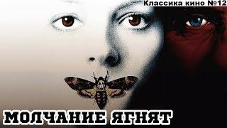 Классика кино №12 – «Молчание ягнят» (1990)