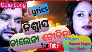 Niswasa Chalena To Bina Full Lyrics I Human Sagar & Lopa Mudra I Prem Darshan