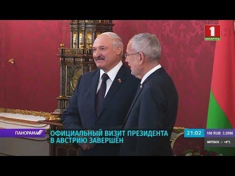 Официальный визит Лукашенко в Австрию завершен. Панорама