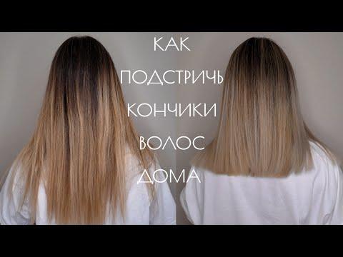 Как подстричь длинные волосы в домашних условиях видео