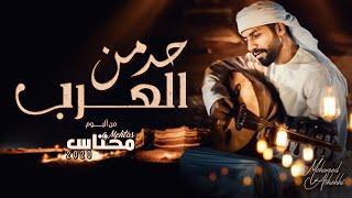 محمد الشحي - حد من العرب (حصرياً) | من ألبوم محتاس 2020 | Mohamed Al Shehhi - Had Men Al Arab