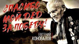 Смотреть клип Евгений Коновалов - Спасибо, Мой Дед, За Победу!