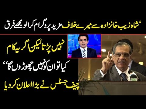 Chief Justice Saqib Nisar Clear Message to Shahzeb Khanzada