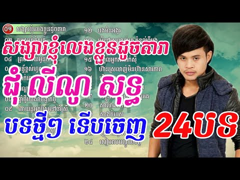 Chum Lino, NON STOP, Chom lino, ជុំ លីណូ, Old Songs, Best Collection? ?Songs