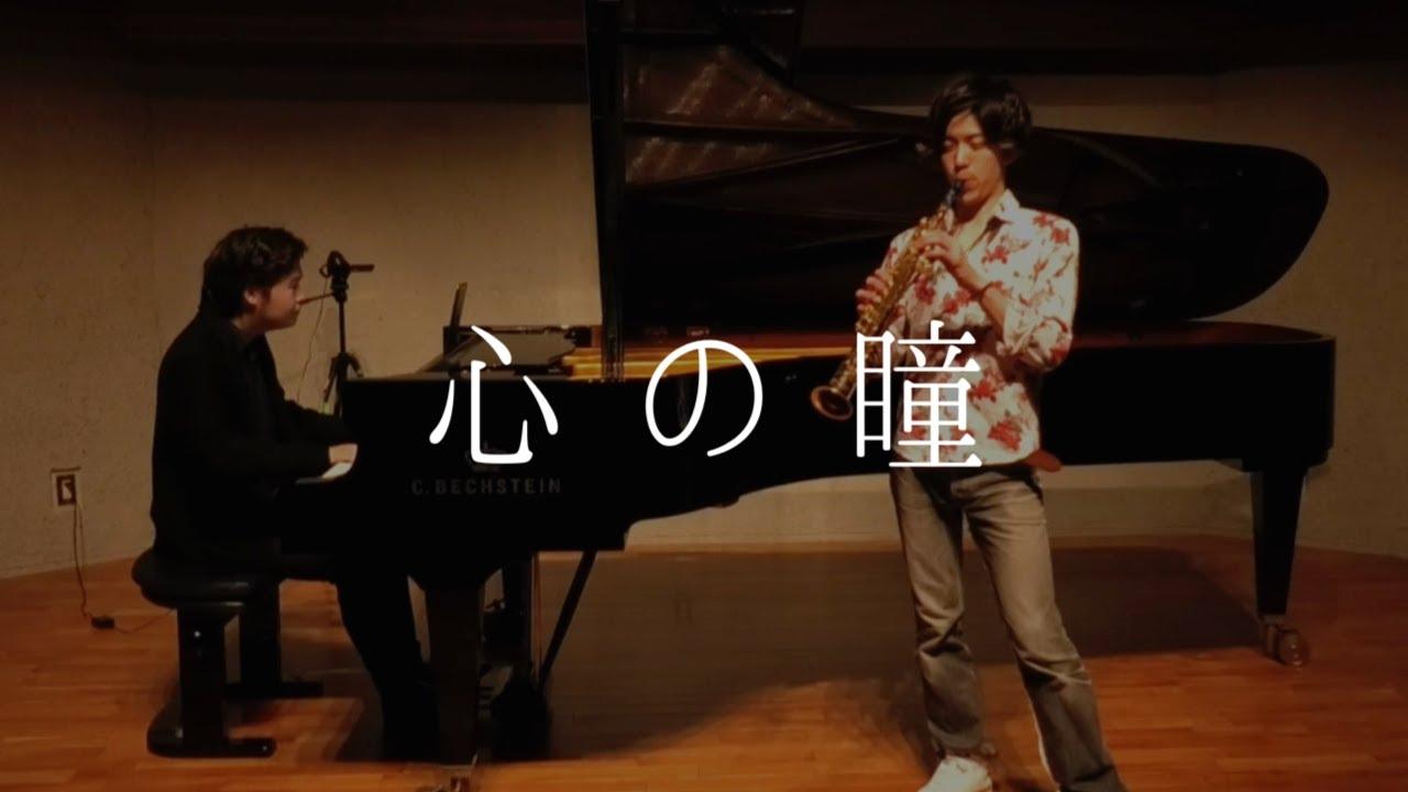 【サクソフォン×ピアノ】坂本九:心の瞳