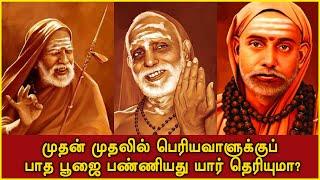 முதன் முதலில் பெரியவாளுக்குப் பாத பூஜை பண்ணியது யார் தெரியுமா? | Periyava | Britain Tamil Bhakthi