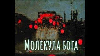 МОЛЕКУЛА БОГА СЕРИАЛ C.age 3 серия
