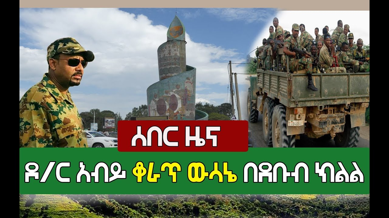 Prime Minister Dr Abiy Ahmed Strong Decision To Bring Peace And Stability