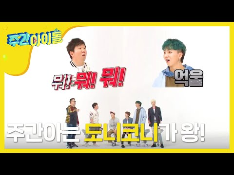 (Weekly Idol EP.301) If you go to Rome, you must follow the Roman law