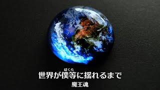 【魔王魂公式】世界が僕等に揺れるまで