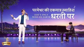 Chinese Christian Song | परमेश्वर की एकमात्र ख़्वाहिश धरती पर (Hindi Subtitles)