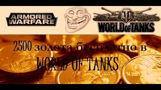 #АКЦИЯ ЗАКОНЧЕННА# 2500 золота бесплатно в WORLD OF TANKS! Армата троллит ВоТ!