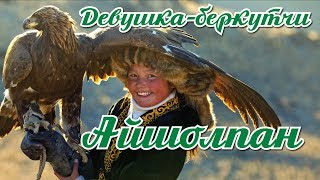 Как девушка-беркутчи из Монголии живет в Астане