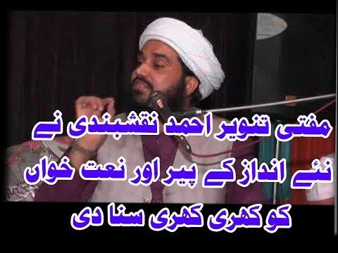 Mufti Tanveer Ahmad Sb  Kotla Shareef Walay