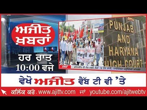 Ajit News  10 pm 12 June  2019 Ajit Web Tv