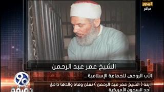 بالفيديو.. قيادي جهادي سابق: عمر عبد الرحمن مؤيداً لثورة 30 يونيو