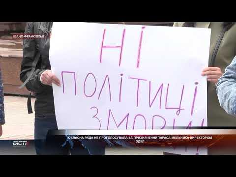 Обласна рада не проголосувала за призначення Тараса Мельника директором ОДКЛ