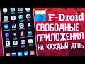 ТОП Приложения для Android из F-Droid на каждый день