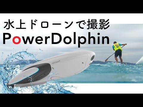 水上ドローンでマリンスポーツを撮影❗ - KERAMA BLUE CUP【frameworks様ご提供】