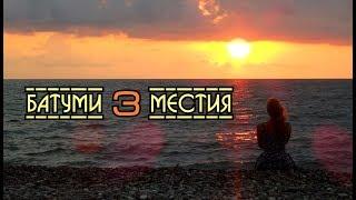 МОТОПУТЕШЕСТВИЕ В ГРУЗИЮ(ЧАСТЬ 3) - БАТУМИ,МЕСТИЯ,УШГУЛИ