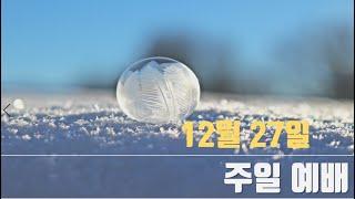 701 Korean Church 12월 27일 주일예배