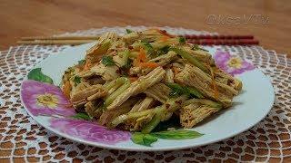 Cалат из соевой спаржи Фучжу по - корейски(кит. 腐竹 fǔzhú). Soy Asparagus salad. Korean food.