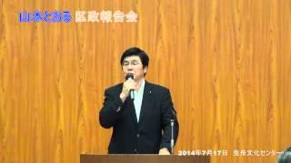 自由民主党墨田区議会議員 山本とおる http://newsumida-tooru.jp 山本...