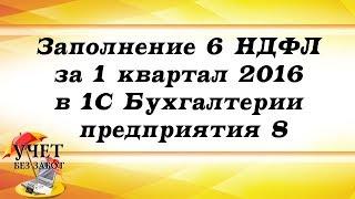 Заполнение 6 НДФЛ за 1 квартал 2016 в 1С Бухгалтерии предприятия 8