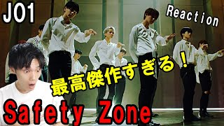 JO1|Safety Zone PERFORMANCE VIDEO Reaction !!ラポネ感謝不可避!