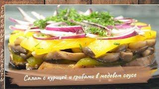 Салат с курицей и грибами в медовом соусе. ВКУСНЫЙ новогодний рецепт! [Семейные рецепты]