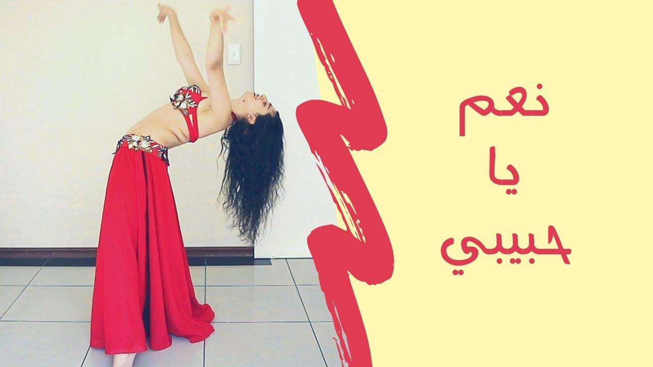 رقص شرقي على اغنية نعم يا حبيبي نعم لعبد الحليم حافظ - ارتجال-