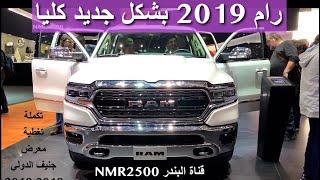 رام 2019  الشكل الجديد كليا وتغطيه سريعه لمنصة جيب 2019  2018
