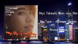 Miyu Takeuchi, Yoon Jong Shin - My Type (Japanese Version) [Romaji Lyrics 歌詞]