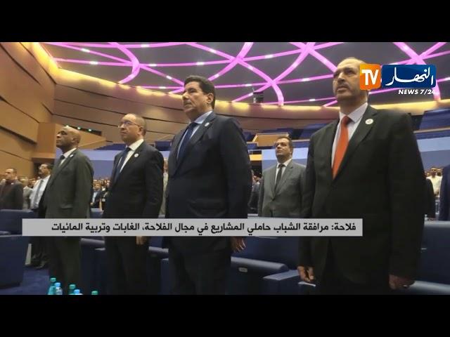 شريف عماري، وزير الفلاحة: مرافقة الشباب حاملي المشاريع في مجال الفلاحة