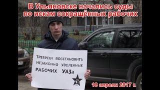 В Ульяновске начались суды по искам сокращённых рабочих