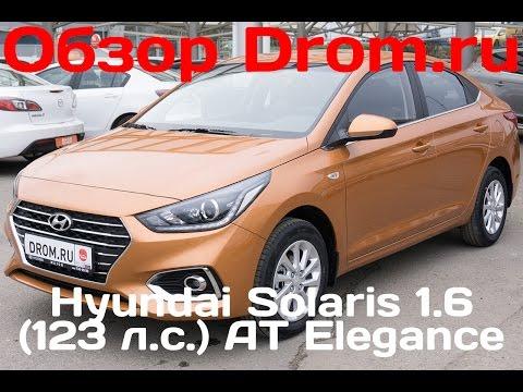 Hyundai Solaris 2017 1.6 123 л.с. AT Elegance видеообзор