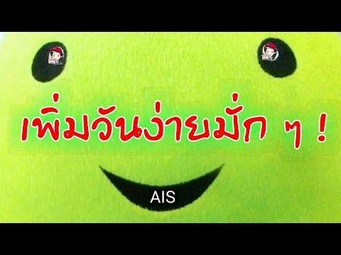วิธีิเพิ่มวัน 1-2 call AIS by ATC videos