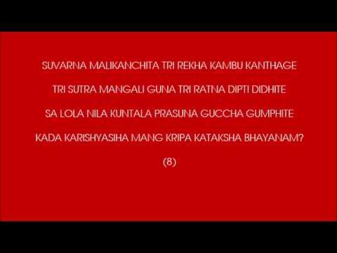 MOST BEAUTIFUL- Radha Kripa Kataksh Stava Raja/श्री राधा कृपा कटाक्ष // With Lyrics