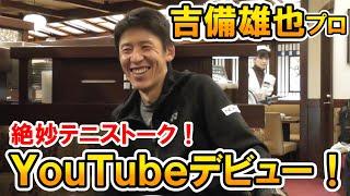 【テニス】トッププロが語る!吉備雄也プロがYouTubeデビュー! thumbnail