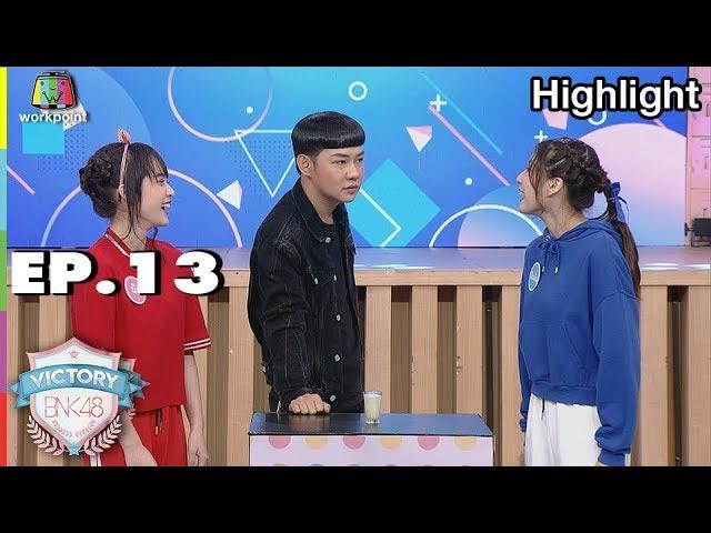 ภารกิจ แฉหรือชิม | VICTORY BNK48 | EP.13 | 25 ก.ย. 61