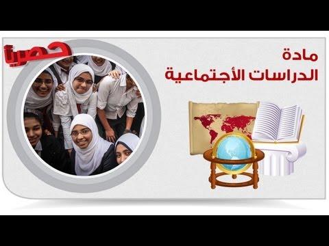 درسات اجتماعية - الصف الثالث الإعدادى| قارات العالم 02
