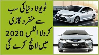 New Toyota Corolla Altis 2020 in Pakistan | Specs & Features