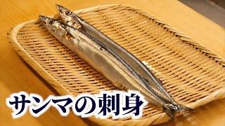 【独特の苦み】サンマの刺身を肝醤油で…【大名おろしの仕方】