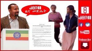 Ethiopia: Reyot News Magazine 2/15/2020