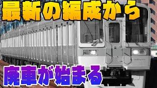 小田急1000形に廃車が⁉️ 8連のレア編成が廃車になった理由を紹介!