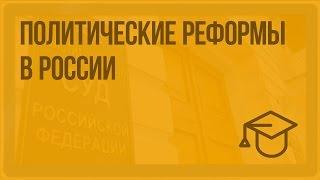 Политические реформы в России. Видеоурок по обществознанию 10 класс