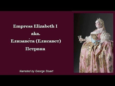 Empress Elizabeth I (1709- 1762), Елизаве́та Петрвна